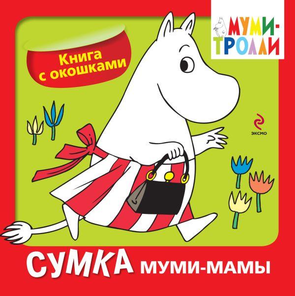 Книги с флэпами. Сумка муми-мамы Голубева Э.Л.