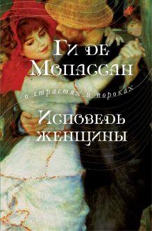 Мопассан Г. де - Исповедь женщины обложка книги