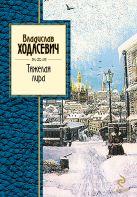 Ходасевич В.Ф. - Тяжелая лира' обложка книги