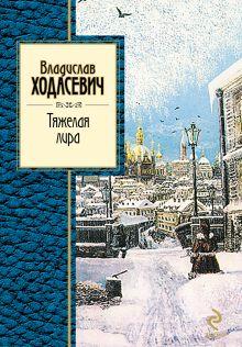 Ходасевич В.Ф. - Тяжелая лира обложка книги
