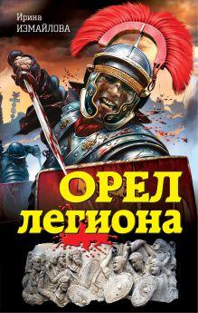 Измайлова И. - Орел легиона обложка книги