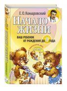 Комаровский Е.О. - Начало жизни. Ваш ребенок от рождения до 1 года.' обложка книги