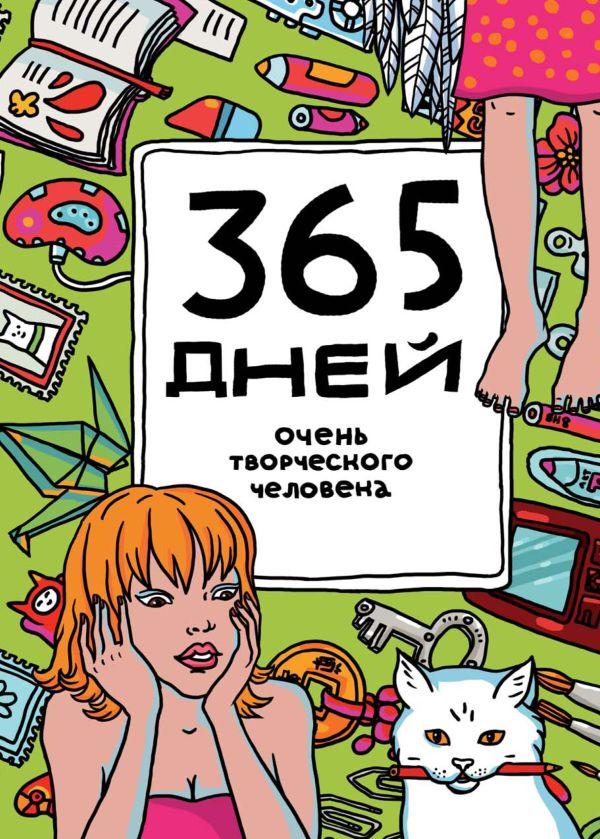 365 дней очень творческого человека (зелёный) Франк Я.