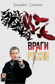 Соловьев В.Р. - Враги России обложка книги