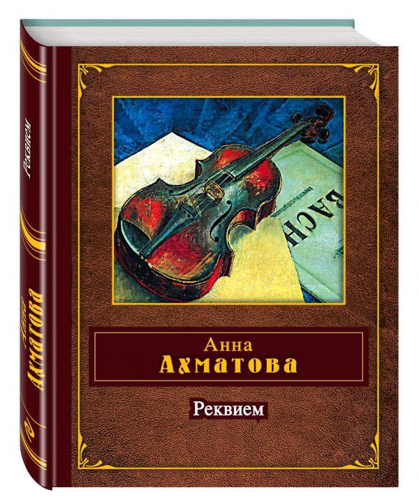 Реквием Ахматова А.А.