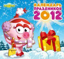 """Календарь """"Смешарики"""" 2012: Календарь праздников"""