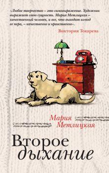 Обложка Второе дыхание Мария Метлицкая