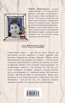 Обложка сзади Второе дыхание Мария Метлицкая