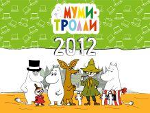 Обложка Календарь настенный