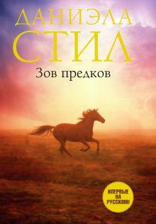 Стил Д. - Зов предков обложка книги