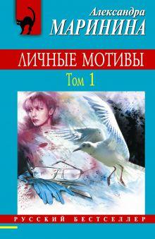 Обложка Личные мотивы. Т. 1 Александра Маринина
