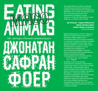 Фоер Джонатан Сафран Мясо. Eating Animals обложка