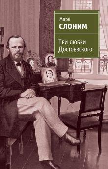 Слоним М.Л. - Три любви Достоевского обложка книги