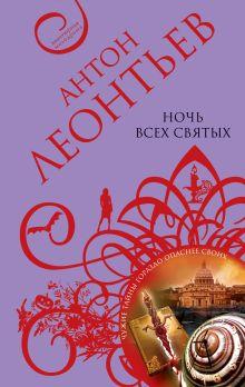 Обложка Ночь всех святых Антон Леонтьев