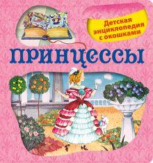 Малофеева Н.Н. - 5+ Принцессы. Детская энциклопедия с окошками обложка книги