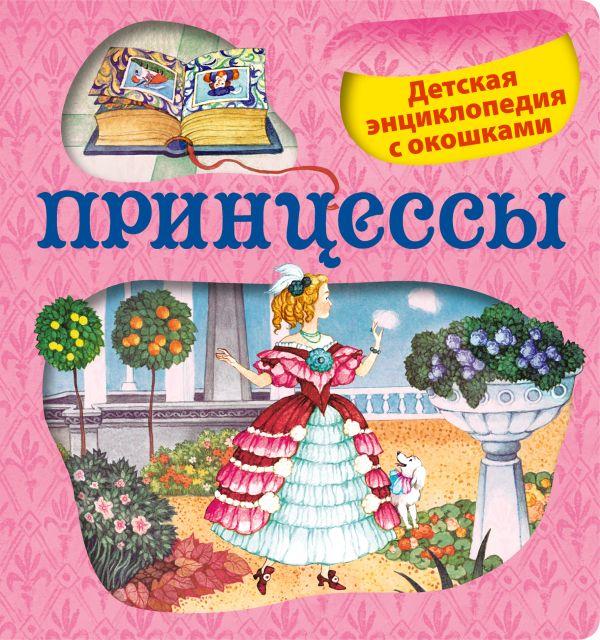 5+ Принцессы. Детская энциклопедия с окошками Малофеева Н.Н.