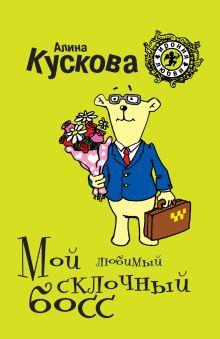 Кускова А. - Мой любимый склочный босс обложка книги