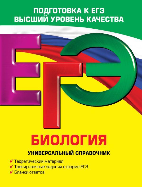 ЕГЭ. Биология. Универсальный справочник Садовниченко Ю.А.