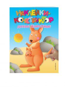 - Дикие животные обложка книги