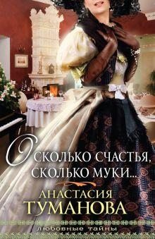 Обложка О сколько счастья, сколько муки… Анастасия Туманова