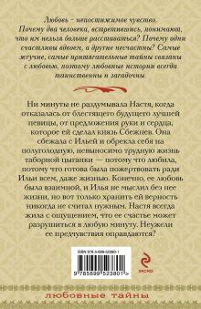 Обложка сзади О сколько счастья, сколько муки… Анастасия Туманова