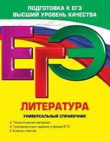 ЕГЭ. Литература. Универсальный справочник