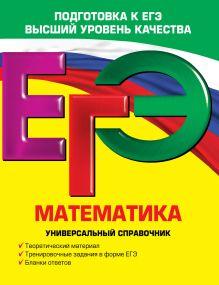 ЕГЭ. Математика. Универсальный справочник обложка книги