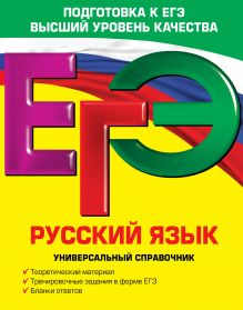 ЕГЭ. Русский язык. Универсальный справочник