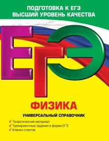 ЕГЭ. Физика. Универсальный справочник обложка книги