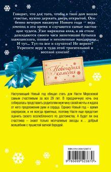 Обложка сзади Деда Мороза вызывали? Юлия Набокова
