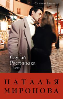 Миронова Н.А. - Случай Растиньяка обложка книги