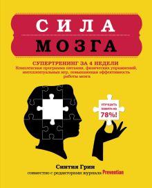 Грин С. - Сила мозга. Супертренинг мозга за 4 недели обложка книги