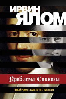 Ялом И. - Проблема Спинозы обложка книги