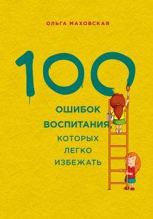 Обложка 100 ошибок воспитания, которых легко избежать Ольга Маховская