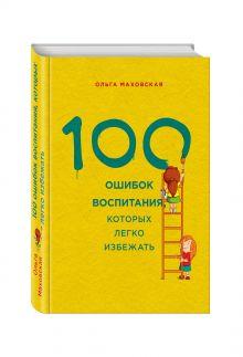 Маховская О. - 100 ошибок воспитания, которых легко избежать обложка книги