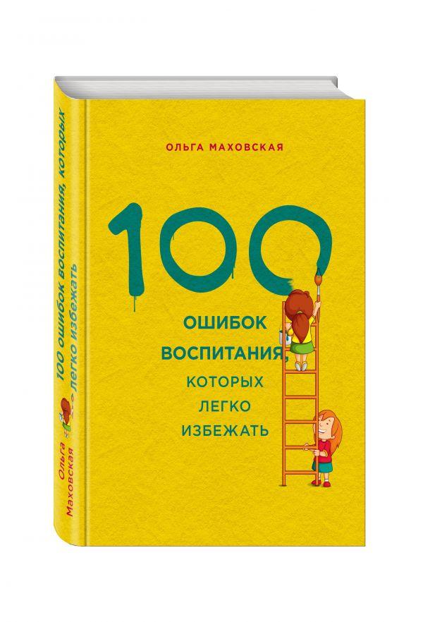 100 ошибок воспитания, которых легко избежать Маховская О.