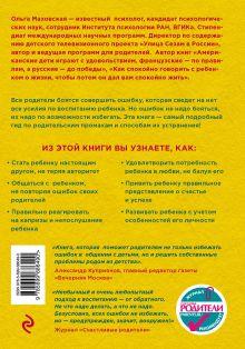 Обложка сзади 100 ошибок воспитания, которых легко избежать Ольга Маховская