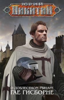 О доблестном рыцаре Гае Гисборне обложка книги