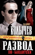 Колычев В.Г. - Развод по-бандитски обложка книги