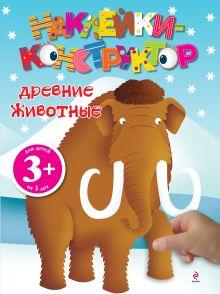 - 3+ Древние животные обложка книги