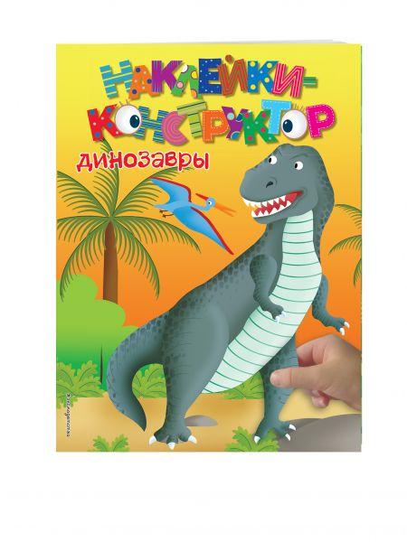 3+ Динозавры