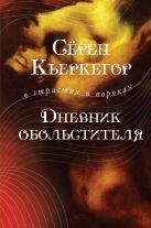 Кьеркегор С. - Дневник обольстителя' обложка книги