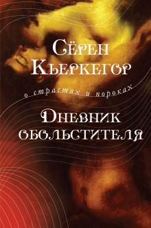 Кьеркегор С. - Дневник обольстителя обложка книги