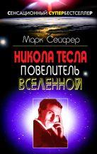 Сейфер М. - Никола Тесла – Повелитель Вселенной' обложка книги