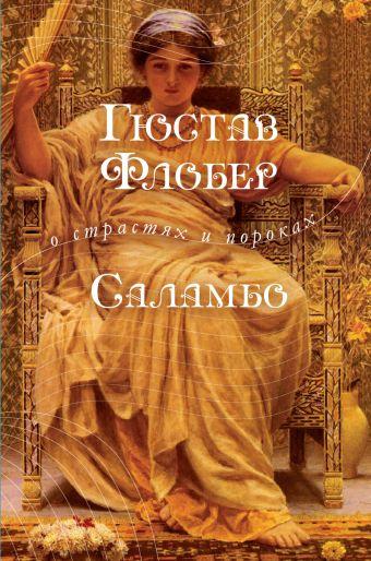 Саламбо Флобер Г.