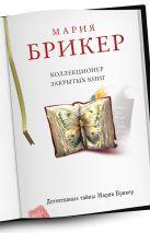 Брикер М. - Коллекционер закрытых книг' обложка книги