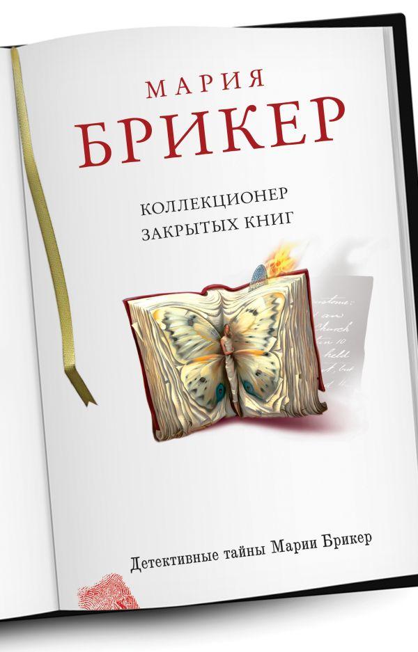Коллекционер закрытых книг Брикер М.