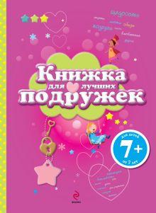 - 7+ Книжка для лучших подружек обложка книги