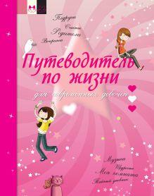 - Путеводитель по жизни для современных девочек обложка книги