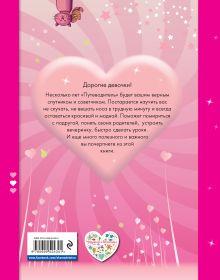 Обложка сзади Путеводитель по жизни для современных девочек